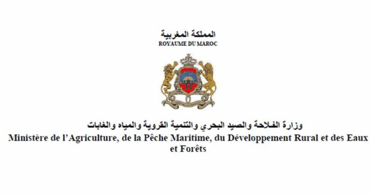 وزارة الفلاحة والصيد البحري مباراة توظيف