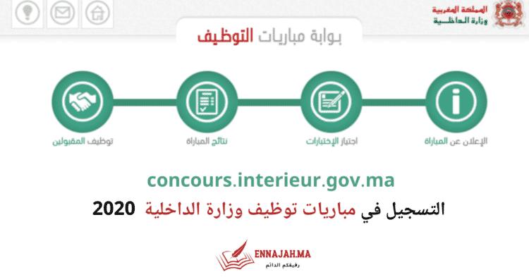 concours.interieur.gov.ma التسجيل في مباريات توظيف وزارة الداخلية 2020