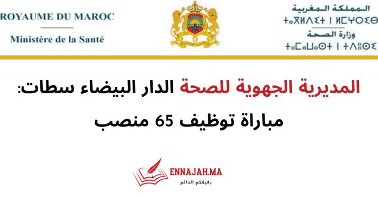 المديرية الجهوية للصحة الدار البيضاء سطات_ مباراة توظيف 65 منصب
