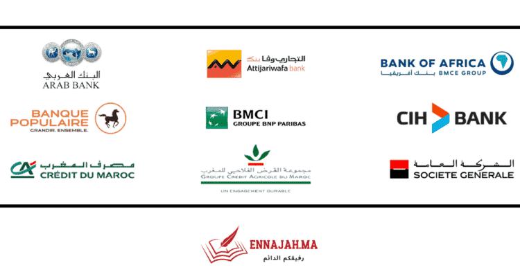 فرص عمل توظيف في البنوك المغربية