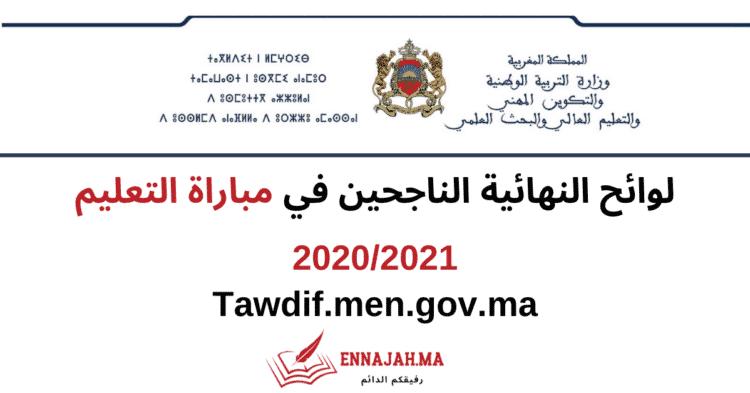 لوائح النهائية الناجحين في مباراة التعليم 2020_2021