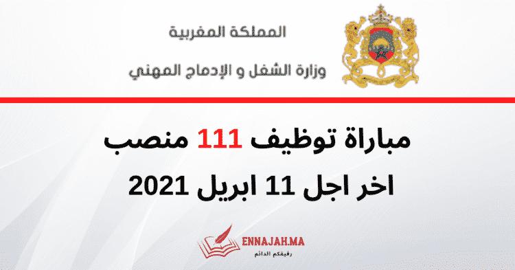وزارة الشغل والإدماج المهني_ مباراة توظيف 111 منصب