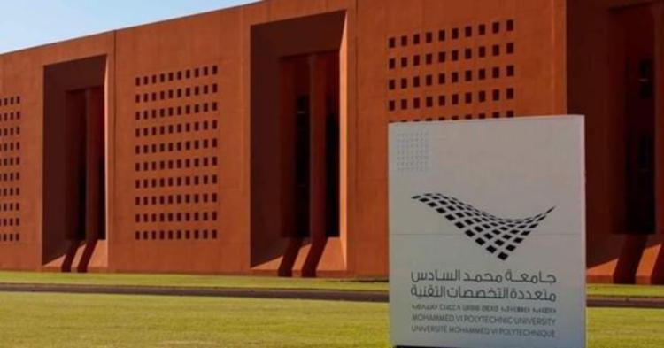 جامعة محمد السادس متعددة التخصصات تطلق حملة توظيف واسعة لفائدة الشباب العاطلين عن العمل