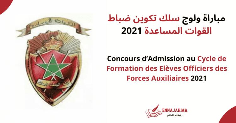 مباراة ولوج سلك تكوين ضباط القوات المساعدة 2021
