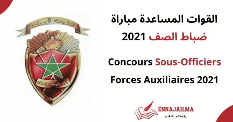 القوات المساعدة مباراة ضباط الصف 2021