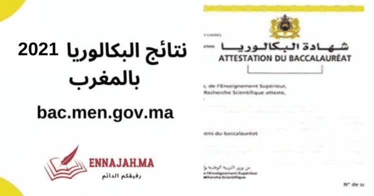 Bac.men.gov.ma