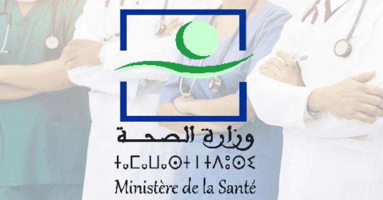 _مباراة توظيف بوزارة الصحة- Ennajah.ma