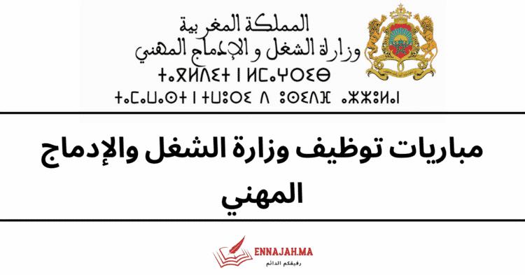 مباريات توظيف وزارة الشغل والإدماج المهني