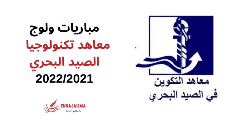 مباريات ولوج معاهد تكنولوجيا الصيد البحري 20222021