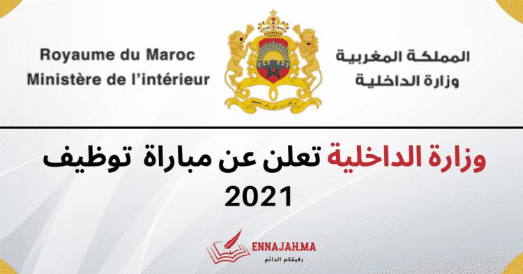 وزارة الداخلية تعلن عن مباراة توظيف 2021