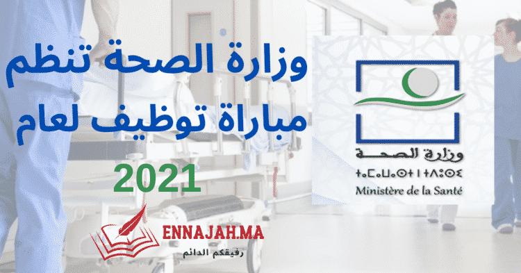 وزارة الصحة تنظم مباراة توظيف لعام 2021