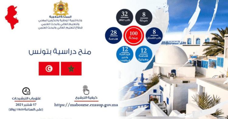 100 منحة دراسية بتونس للطلبة المغاربة - Ennajah.ma