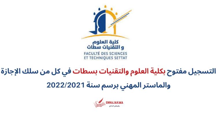 التسجيل كلية العلوم والتقنيات بسطات 2022 2021