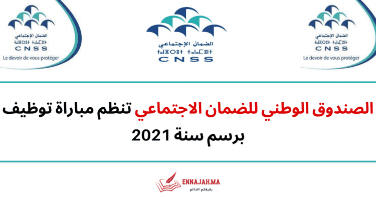 CNSS Concours de recrutement emploi - Ennajah.ma