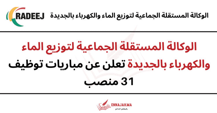Concours de recrutement RADEEJ recrutement emploi - Ennajah.ma