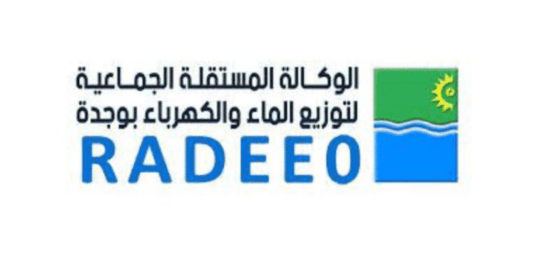 RADEEO Concours Emploi Recrutement- Ennajah.ma
