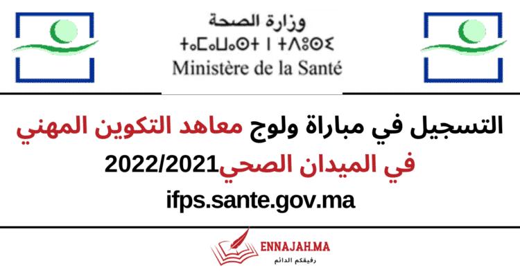 ifps.sante.gov.ma
